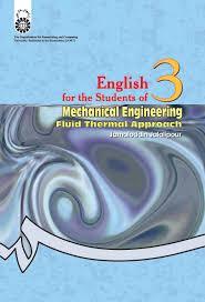 خلاصه لغات کتاب زبان تخصصی مکانیک