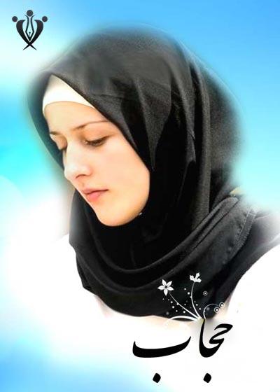 پاورپوینت بررسی حجاب زن در اسلام