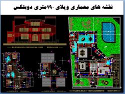 نقشه های معماری ویلای 190متری دوبلکس